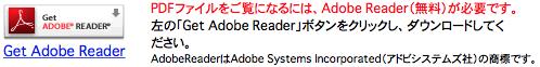 PDFファイルをご覧になるには、Adobe Reader(無料)が必要です。